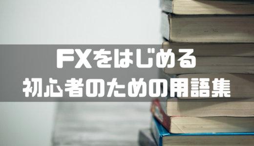 これから始める初心者のためのFX資産運用・投資用語まとめ集・教科書