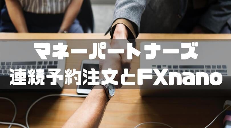 マネーパートナーズ連続予約注文とFXnano