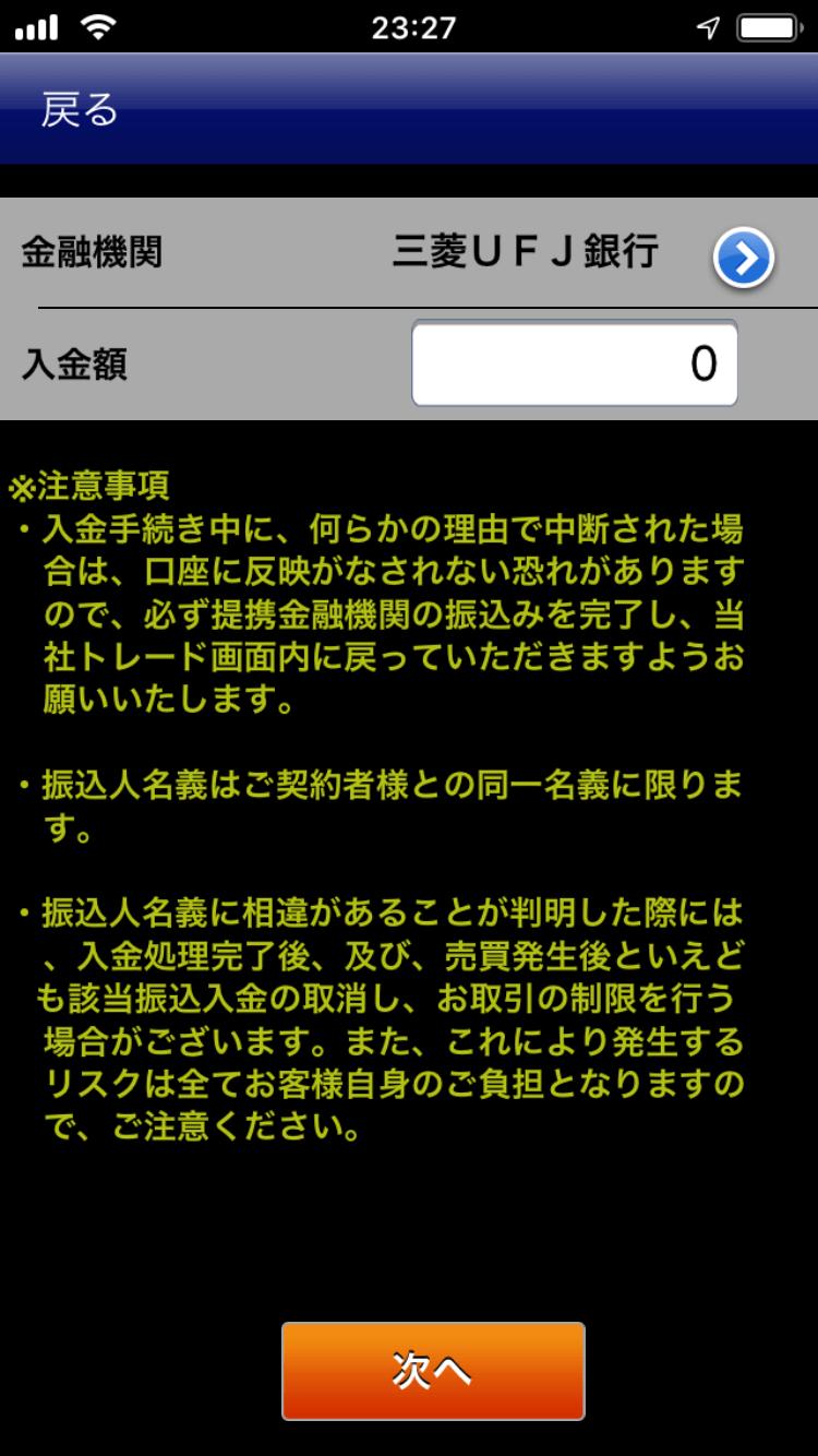 クイック入金4