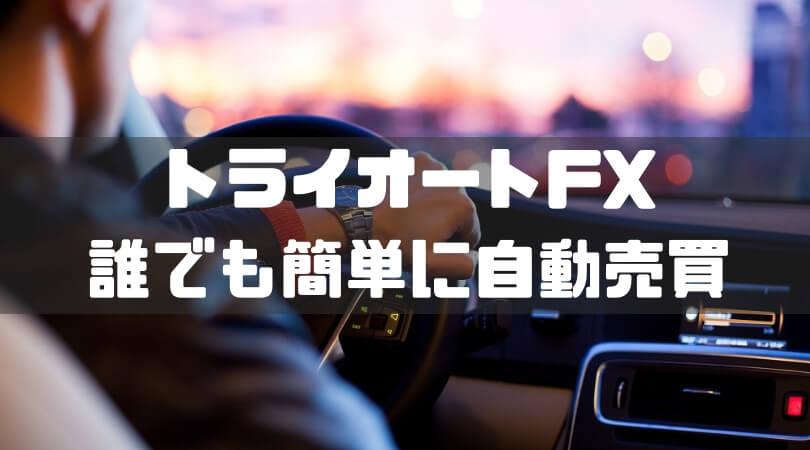 トライオートFX 誰でも簡単に自動売買