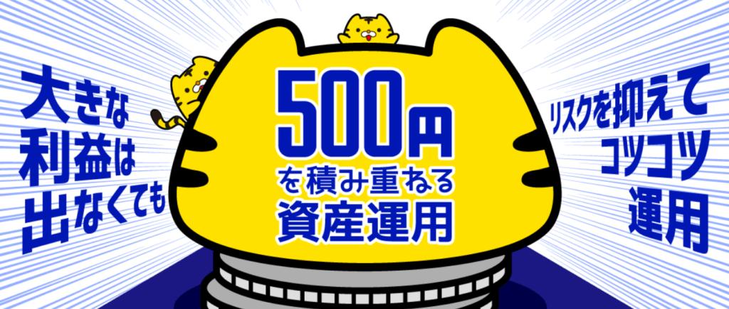 トラリピ500円運用