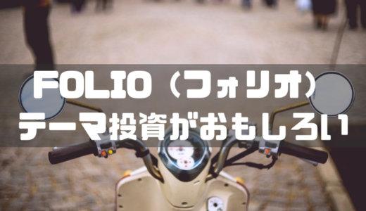 フォリオ(FOLIO)でテーマ投資!なにこれおもしろい!ロボアドバイザーもあるよ