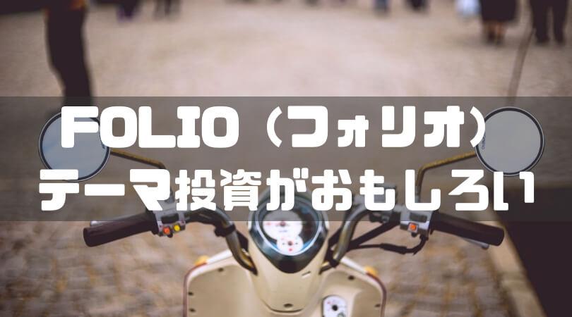 FOLIO(フォリオ)テーマ投資がおもしろい