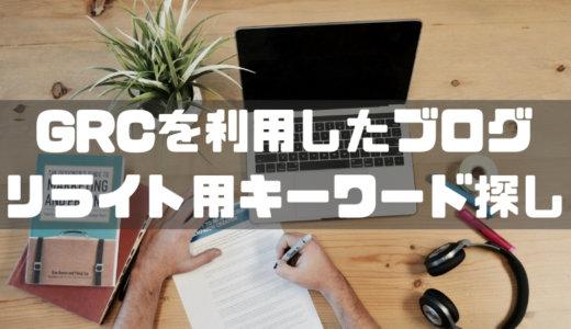GRCで検索ボリュームと検索順位を把握してブログをリライトする方法