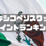 【必見】メキシコペソのスワップポイントおすすめ業者はどこだ?(9/6更新)