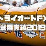 トライオートFX 運用実績2019
