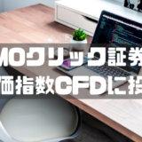 GMOクリック証券で株価指数CFDに投資