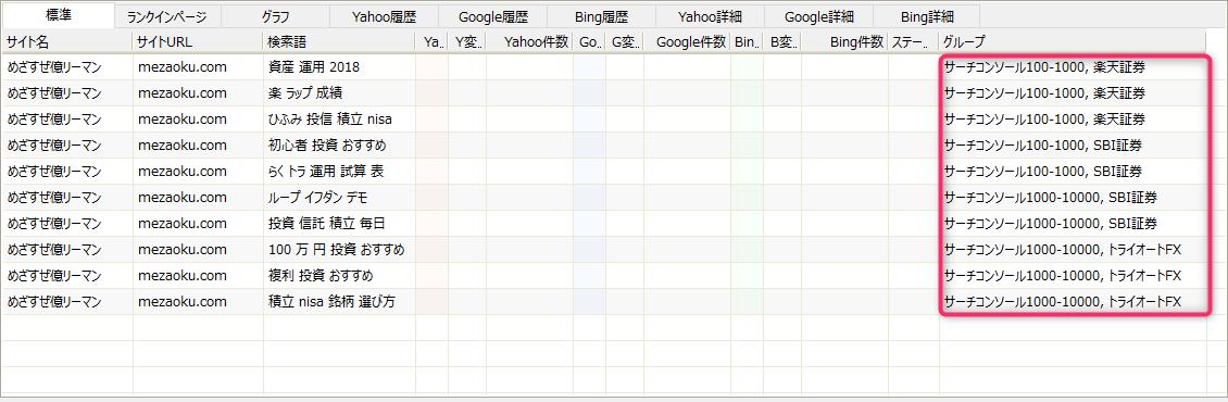GRCグループ分け4