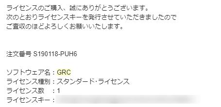 GRCライセンス購入5