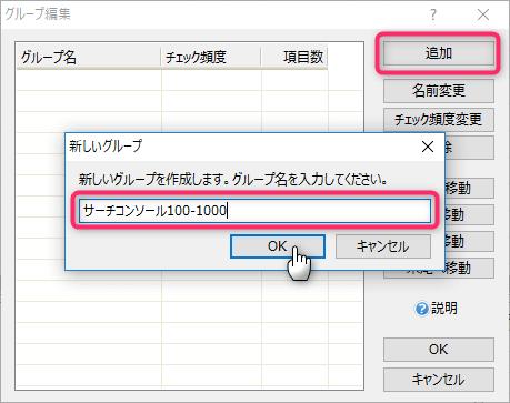 GRCグループ編集2