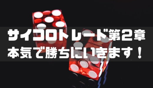 サイコロトレード第2章!マジで勝ってやる!8つの通貨ペアを500通貨で実弾勝負!(4/2更新)