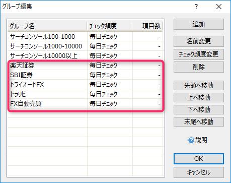 GRCグループ編集4