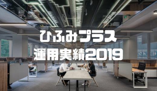 ひふみプラスの評判・実績をブログで検証2019!今年の運用成績はいかに!?(3/1更新)