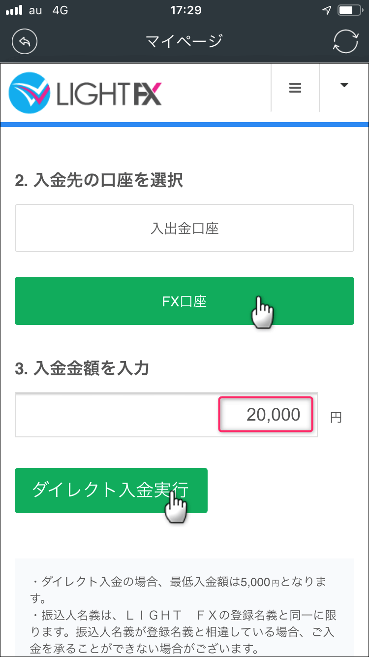 LIGHTFX入金5