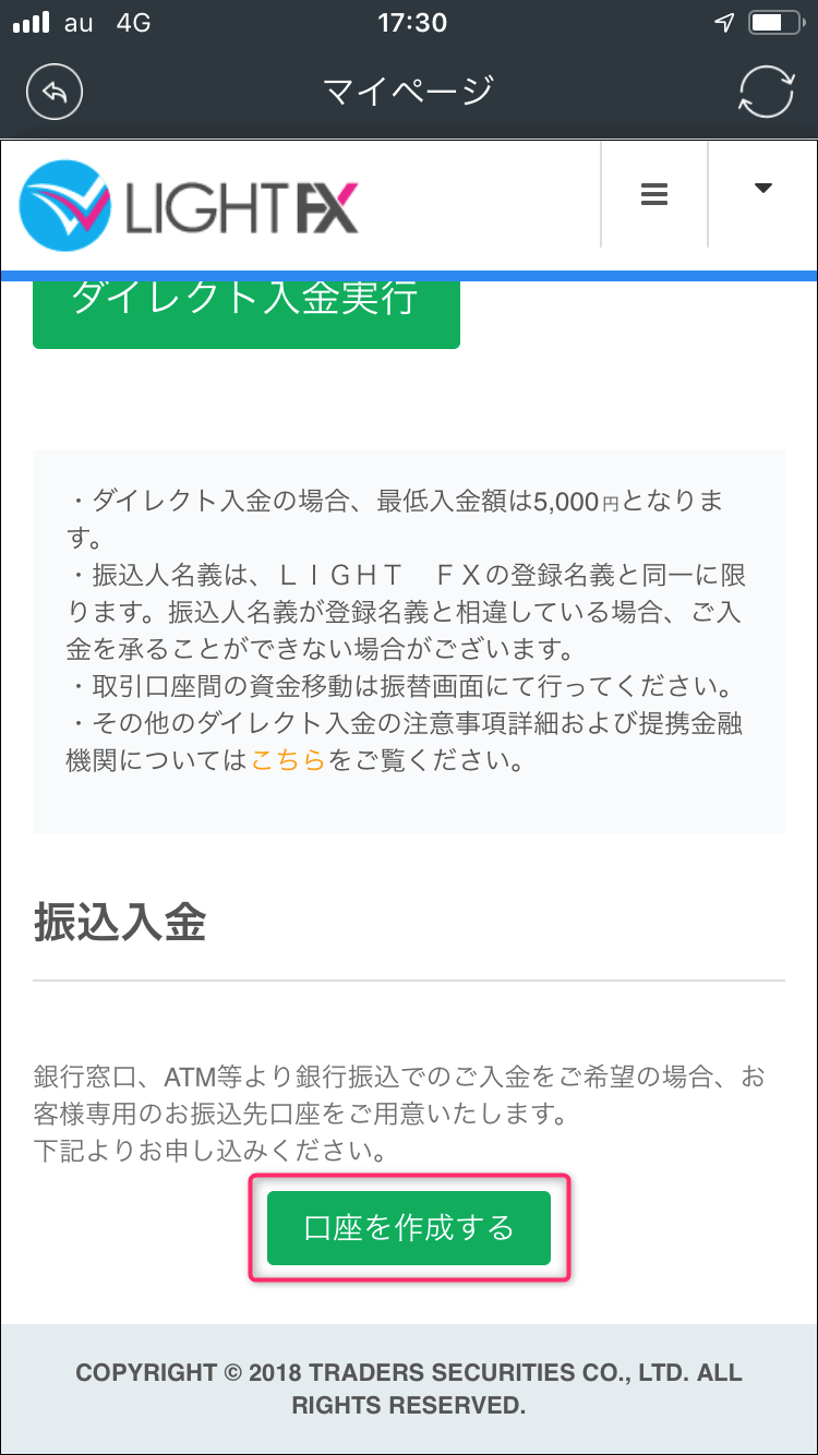 LIGHTFX入金6