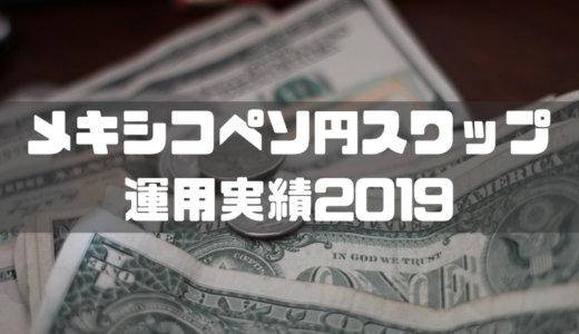 メキシコペソ円スワップポイント投資ブログ!気になる運用成績は?(8/19更新)