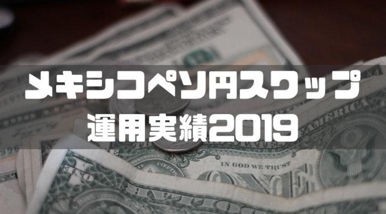 メキシコペソ円スワップ運用実績2019!めざせスワップポイント生活!