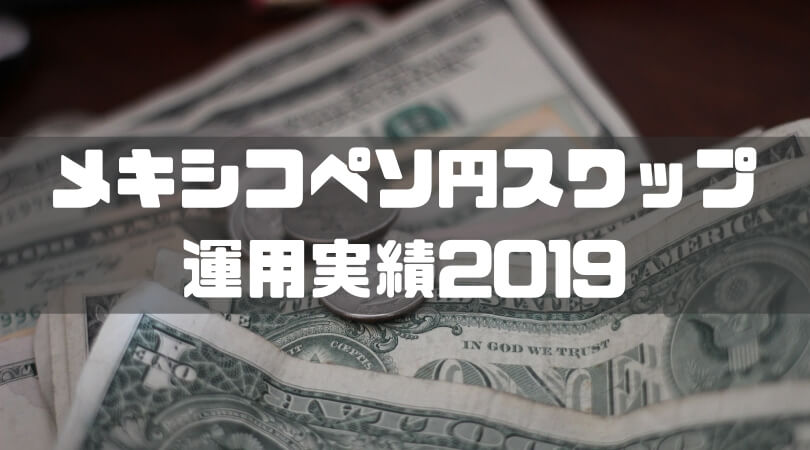 メキシコペソ円スワップ 運用実績2019