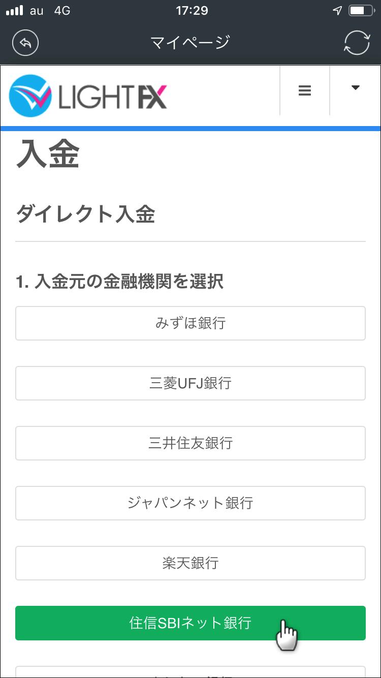 LIGHTFX入金4