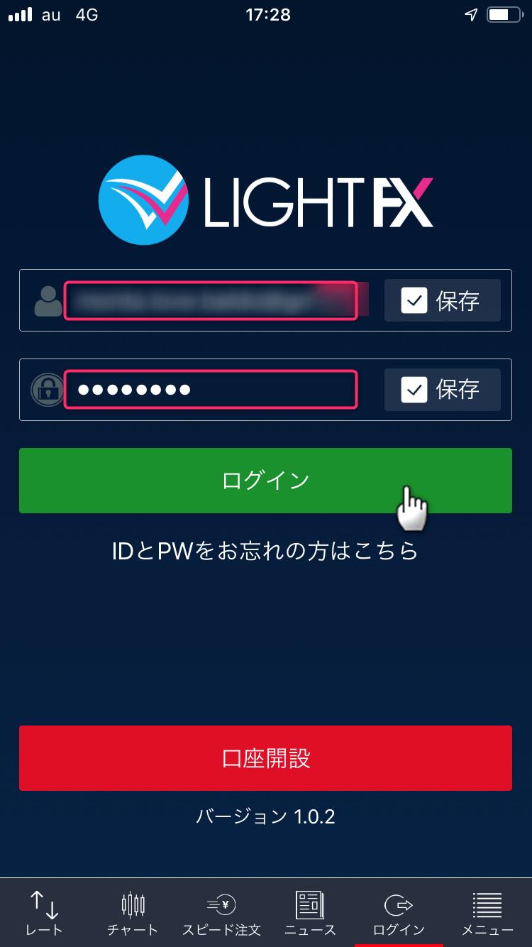 LIGHTFX入金1