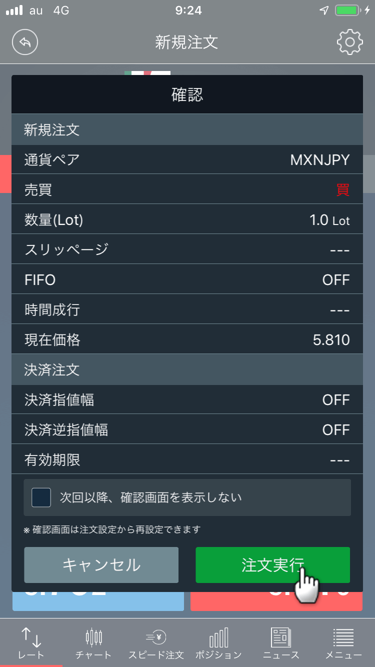 メキシコペソ円買い方3