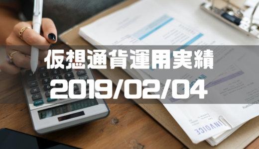 仮想通貨の将来に期待してホールド!めざせ億り人!ブログで損益公開中! 2019/02/04