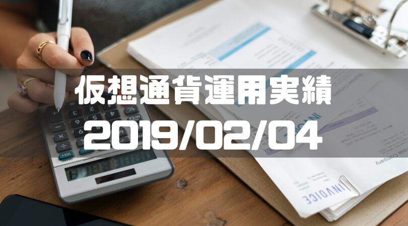 仮想通貨運用実績 2019_02_04
