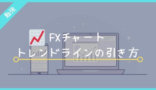 FXチャートラインの引き方!期待値の高いエントリーポイントを把握する方法