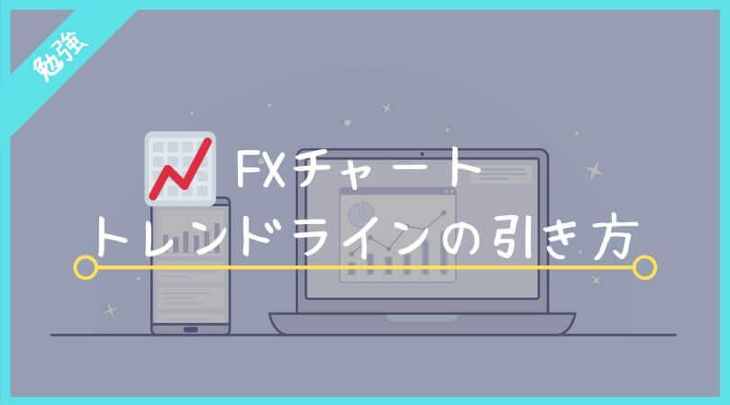 FXチャートトレンドラインの引き方