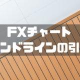 FXチャートラインの引き方