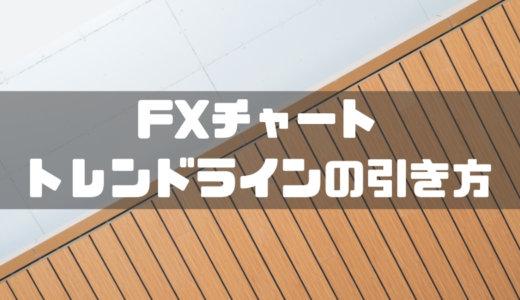 FXチャートのトレンドライン・レジスタンスライン・サポートラインの引き方