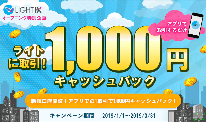 1000円キャッシュバック