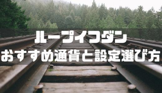 ループイフダン30万円設定!初心者はドル買いユーロドル売りプラン!