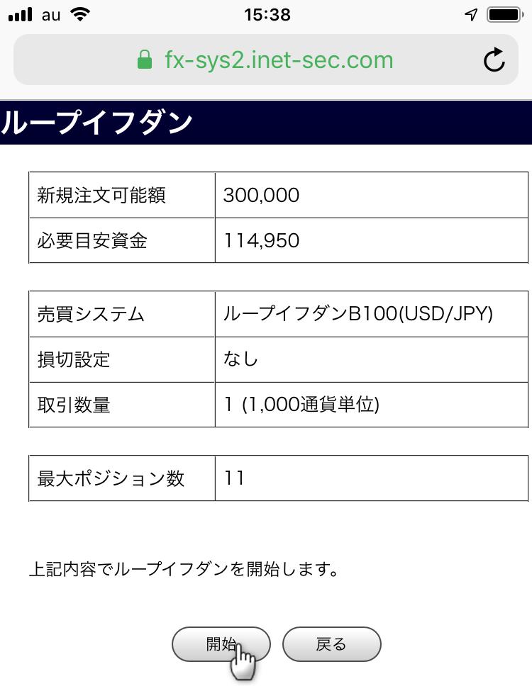 ループイフダンドル円の設定確認画面