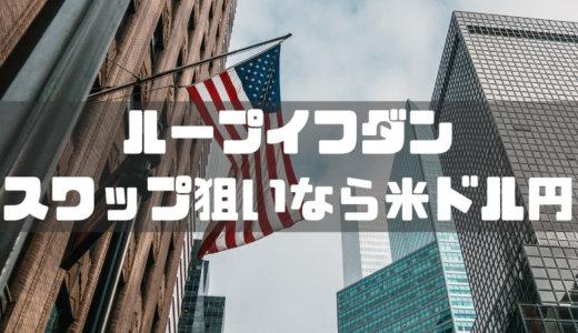 ループイフダンおすすめ通貨はスワップポイントが高い米ドル円の買い