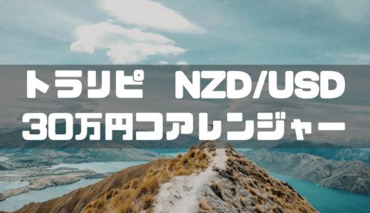 トラリピ30万円でNZD/USDをコアレンジャー両建て!トラップ70本で運用開始!
