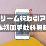ストリームの株取引 日本初の手数料無料!