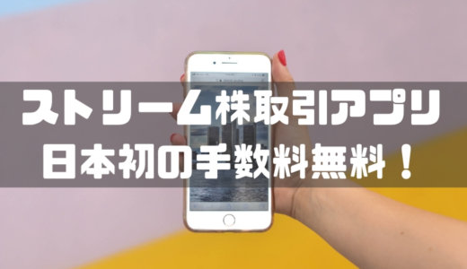 STREAM(ストリーム)の株取引アプリは日本初の手数料ゼロ!コミュニティで悩みも解決!