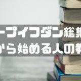 ループイフダン総集編 これから始める人の教科書