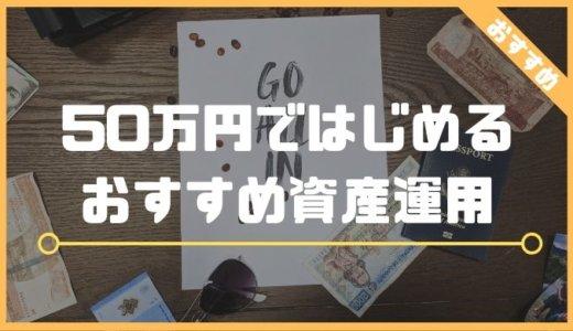 50万円の資産運用おすすめ投資先3つを厳選して紹介!複利運用が大事!