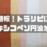朗報!トラリピに メキシコペソ円追加!