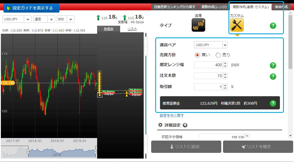 トライオートFX設定画面1
