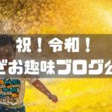 めざお趣味ブログ公開