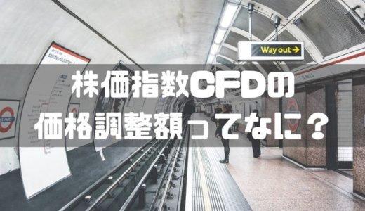 株価指数CFDの価格調整額っていったい何?配当のようなもの?違います!