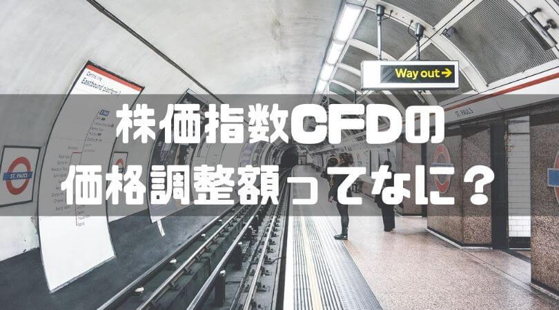 株価指数CFDの 価格調整額ってなに?