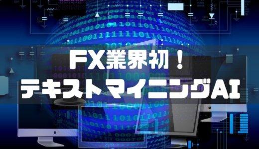 FX業界初!テキストマイニングAIをみんなのFXが開始!為替ニュースを元に自動売買(7/21更新)