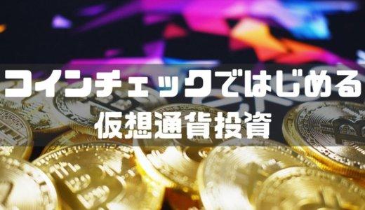 コインチェックで仮想通貨に毎日500円積立て!ビットコイン400万円到達でどうなった?