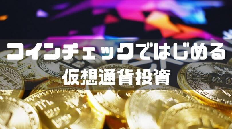 コインチェックではじめる 仮想通貨投資