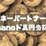 マネーパートナーズ ドル円少額投資