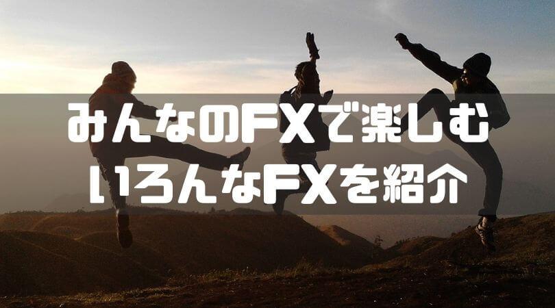 みんなのFXで楽しむ いろんなFXを紹介